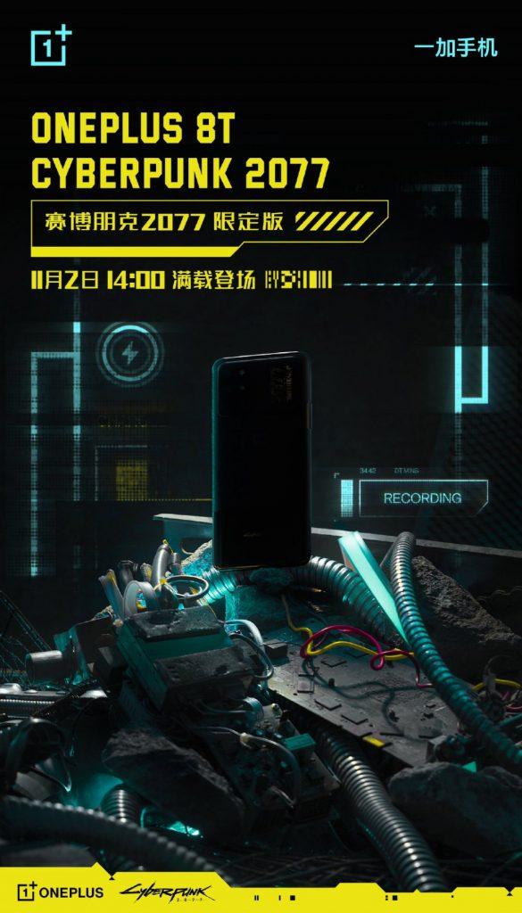 oneplus 8t cyberpunk2077